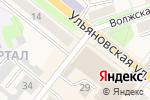 Схема проезда до компании Мои документы в Новоульяновске