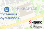Схема проезда до компании ЗАГС г. Новоульяновска в Новоульяновске