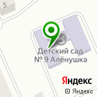 Местоположение компании Детский сад №9, Аленушка