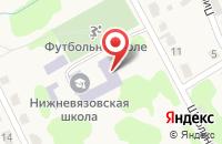 Схема проезда до компании Нижневязовская начальная общеобразовательная школа в Нижних Вязовых