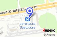 Схема проезда до компании АВТО-МИГ в Димитровграде