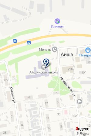 Средняя общеобразовательная школа на карте Айши
