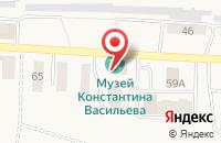 Схема проезда до компании Мемориальный музей Константина Васильева в Васильево