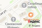 Схема проезда до компании Храм во имя преподобного Сергия Радонежского в Свияжске
