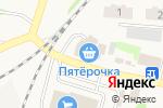 Схема проезда до компании Магазин автотоваров в Васильево