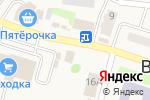 Схема проезда до компании Жар-Свежар в Васильево