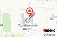 Схема проезда до компании Октябрьский сельский лицей в Октябрьском