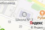 Схема проезда до компании Средняя общеобразовательная школа №3 в Васильево