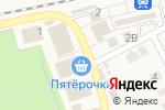 Схема проезда до компании Парикмахерская в Васильево