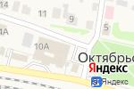 Схема проезда до компании Автокомплекс в Октябрьском