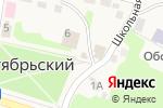 Схема проезда до компании Почтовое отделение в Октябрьском