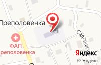 Схема проезда до компании Рябинушка в Преполовенке