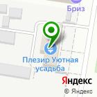 Местоположение компании ТВИМ-Стиль