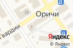 Схема проезда до компании Оричевское РАЙПО в Оричах