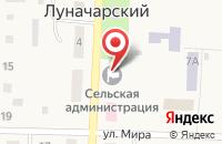 Схема проезда до компании Администрация сельского поселения Луначарский в Луначарском