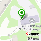 Местоположение компании Детский сад №260, Аленушка
