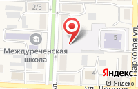 Схема проезда до компании Ромашка в Междуреченске