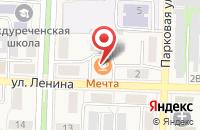 Схема проезда до компании Мечта в Междуреченске
