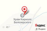 Схема проезда до компании Храм преподобного Кирилла Белозерского в Каймарах