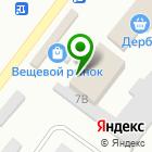 Местоположение компании Магазин инструментов и насосного оборудования