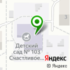 Местоположение компании Детский сад №103, Счастливое детство
