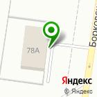 Местоположение компании Трам-Сервис