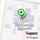 Местоположение компании Радужка, детский сад