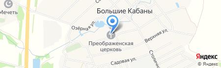 Спасо-Преображенская церковь на карте Больших Кабанов