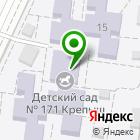 Местоположение компании Детский сад №171, Крепыш