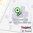 Местоположение компании Детский сад №161