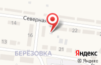 Схема проезда до компании Берёзовка в Выселках