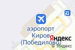 Схема проезда до компании Победилово в Кирове