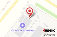 Схема проезда до компании Казаньсельмаш в Инеше