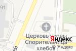 Схема проезда до компании Храм в честь иконы Пресвятой Богородицы Спорительницы Хлебов в Тимофеевке