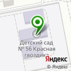 Местоположение компании Детский сад №56