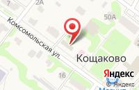 Схема проезда до компании Совет Кощаковского сельского поселения в Кощаково