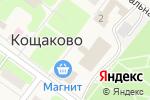 Схема проезда до компании Апельсин в Кощаково