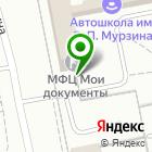 Местоположение компании Автошкола им. В.П. Мурзина