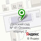 Местоположение компании Детский сад №41