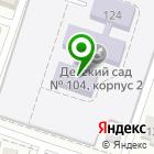 Местоположение компании Детский сад №104