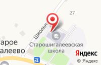 Схема проезда до компании Фельдшерско-акушерский пункт в Старом Шигалеево