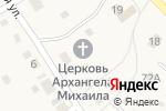 Схема проезда до компании Храм Архангела Михаила в Васильевке