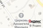 Схема проезда до компании Приход в честь Архистратига Божия Михаила в Васильевке
