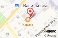Схема проезда до компании Караяз в Васильевке