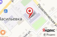 Схема проезда до компании Средняя общеобразовательная школа в Васильевке