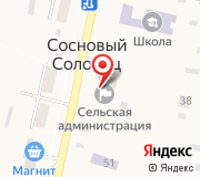 Администрация сельского поселения Сосновый Солонец