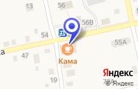 Схема проезда до компании КАФЕ КАМА в Лаишево