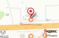 Схема проезда до компании Времена года в Зеленовке