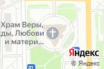 Схема проезда до компании Храм во имя святых мучениц Веры в Кирове