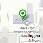 Местоположение компании Кировский институт переподготовки и повышения квалификации кадров АПК
